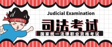 手绘风司法考试公众号首图