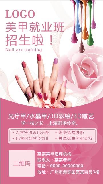 美甲01181226专业美甲培训尚美甲促销宣传海报