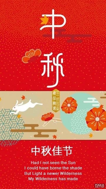 红色中国风中秋节祝福宣传海报
