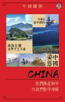 中国骄傲——企业、个人国庆祝福模板!