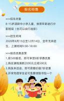 黄色简约教育培训秋季招生宣传H5