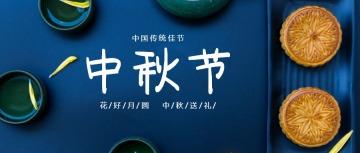 文艺清新中秋节传统节日宣传公众号封面大图