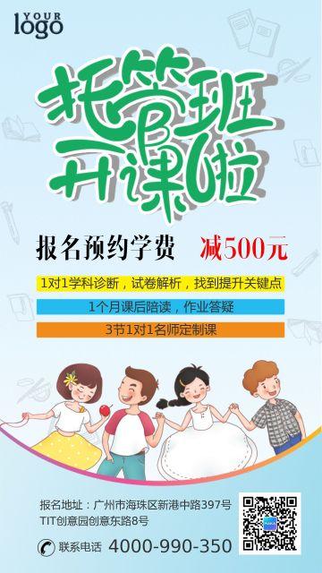 清新简约浅蓝卡通手绘托管班招生宣传海报