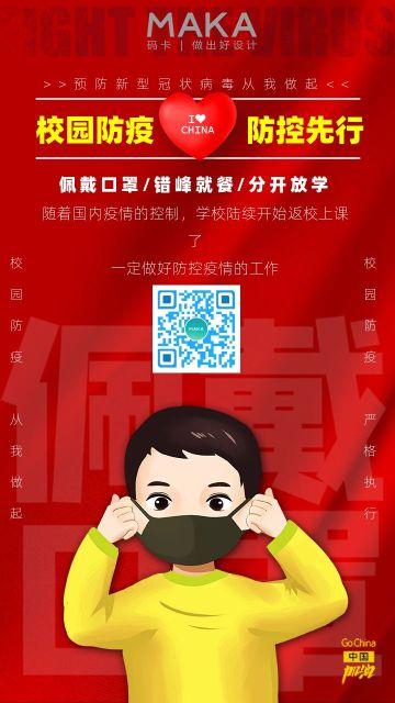 红色大气校园开学防疫宣传海报模板