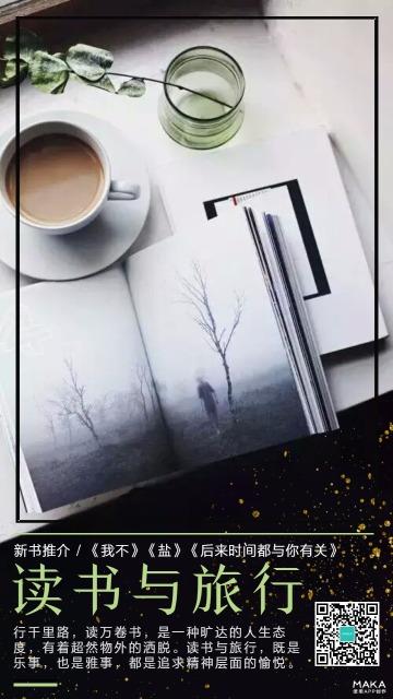 灰色文艺新书推介畅销书促销读书公众号推介模板手机海报