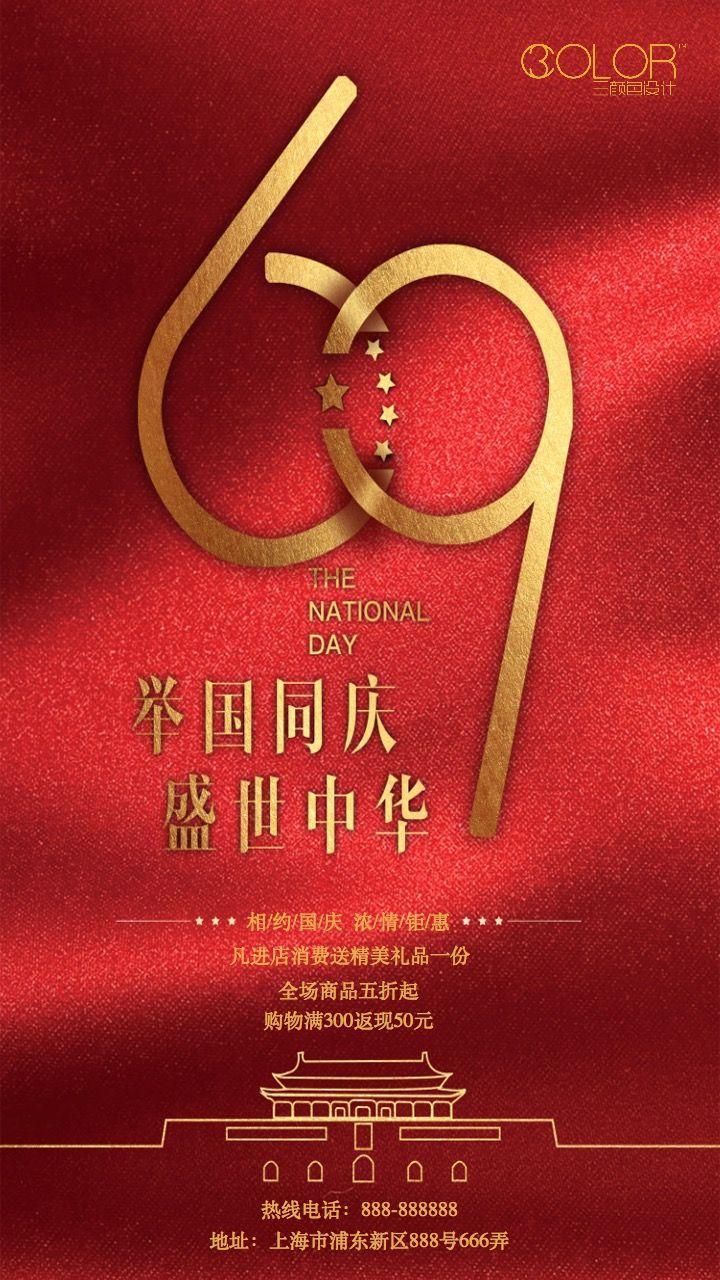 10.1国庆节活动促销通用宣传海报(三颜色设计)