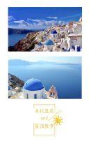 清新海岛旅游相册/旅行纪念册/暑假旅行/蜜月旅行