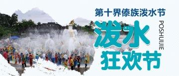 傣族泼水节简约风公众号首图