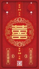 中国风古典喜庆大气婚礼婚礼邀请函喜帖请柬宣传海报