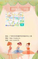 寒假舞蹈班招生艺术培训班招生卡通风格橙招生H5