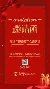 简约红色典雅简约时尚邀请函会议展会企业通用活动邀请函海报手机版