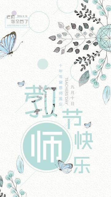 教师节海报9.10