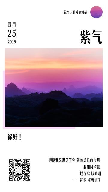 日签你好紫色心情语录品牌传播