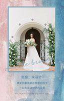水彩蓝粉简约轻奢婚礼邀请函结婚请柬
