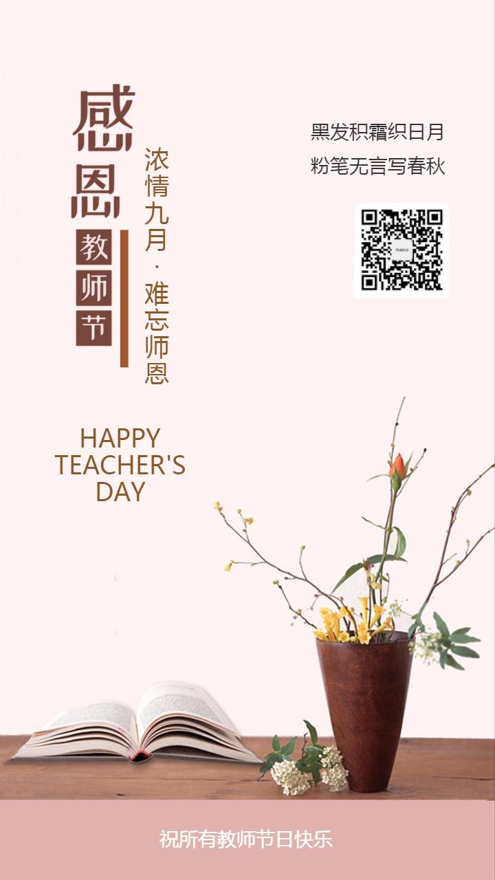 教师节清新文艺微信朋友圈节日祝福海报