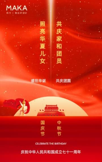 红色创业风中秋国庆月亮红色创意H5