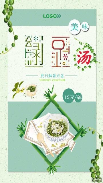 清新·绿豆汤·标价·卖·食品宣传海报
