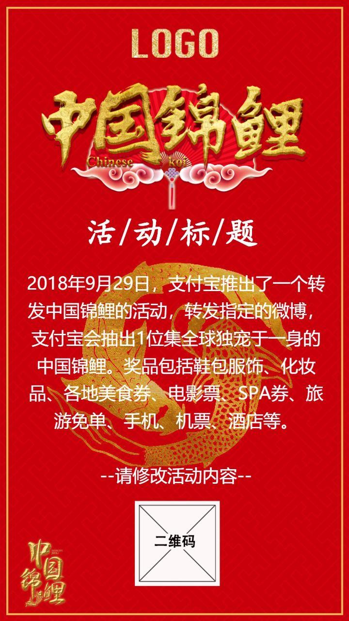 中国锦鲤,转发,海报,活动,促销,模板