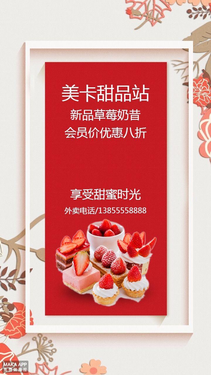 文艺黄色甜品奶茶面包宣传海报