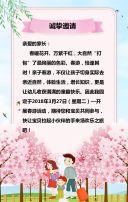 春游正当时春季幼儿园亲子游园活动粉色清新家长邀请函H5模板