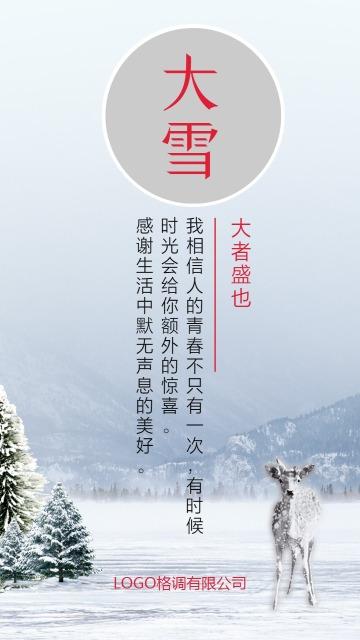 蓝色清新简约大雪节气日签手机海报