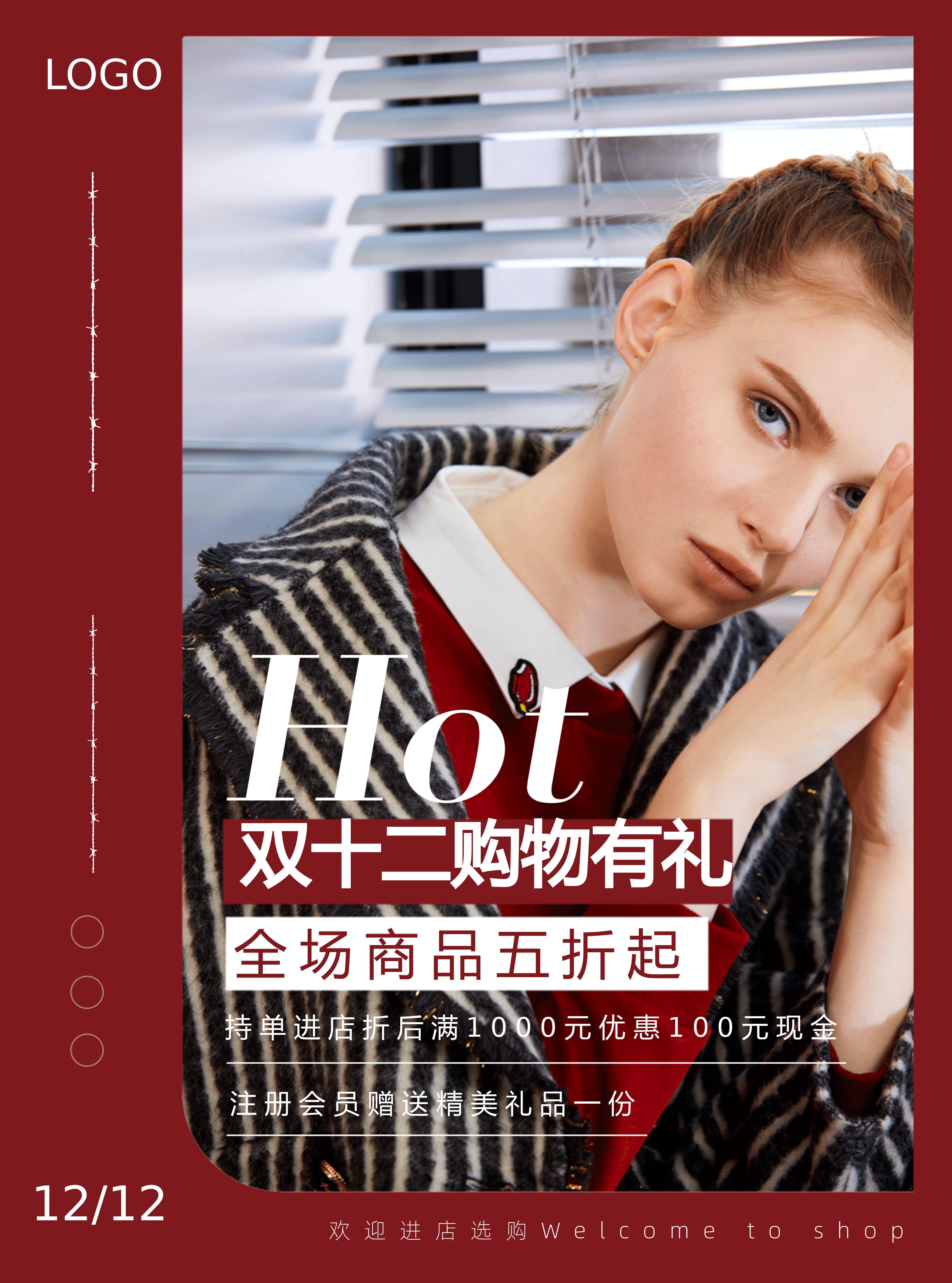 双十二时尚潮流前卫女装红色宣传单页DM单
