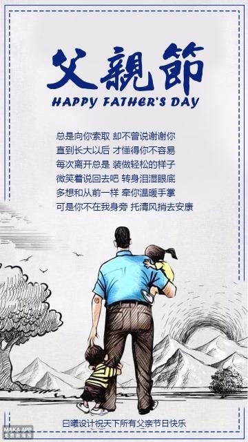 蓝色617父亲节节日祝福贺卡宣传海报