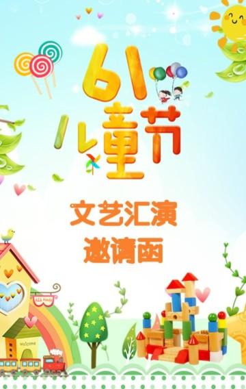 六一儿童节学校学生孩子文艺汇演表演可爱卡通清新自然邀请函H5