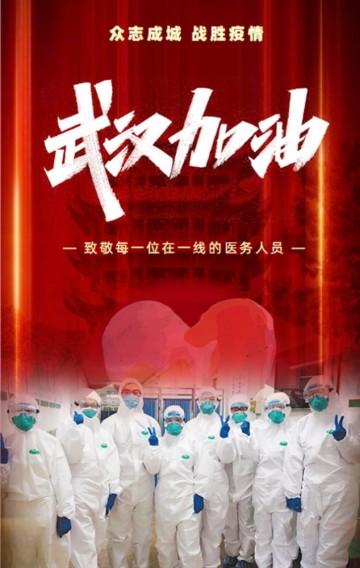 致敬医护人员 众志成城 抗疫战役 红金风企业公司抗击疫情宣传疫情防护宣传册H5