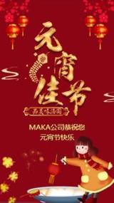 卡通手绘公司元宵节祝福贺卡
