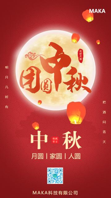 红色大气中秋节气祝福手机海报模板