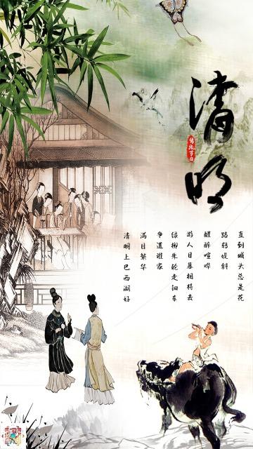 中国风唯美清新褐色白色清明节宣传海报