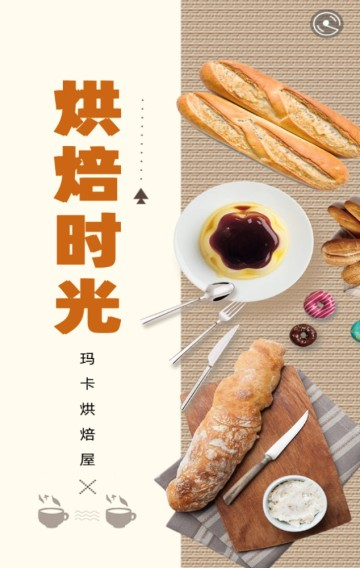 简约清新美食甜点店蛋糕店烘焙产品宣传H5模板