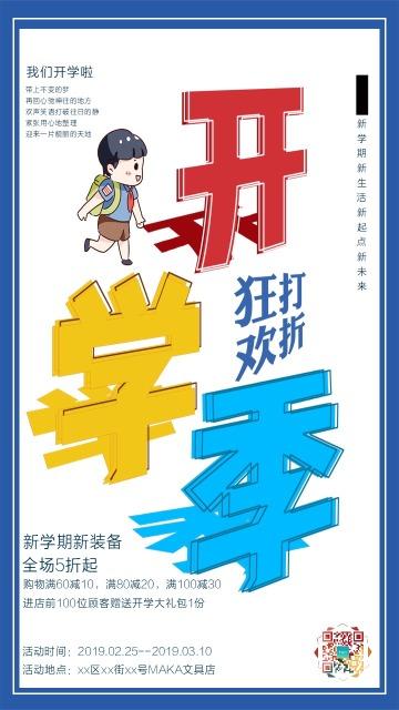 卡通手绘唯美清新蓝色白色开学季产品促销宣传推广海报