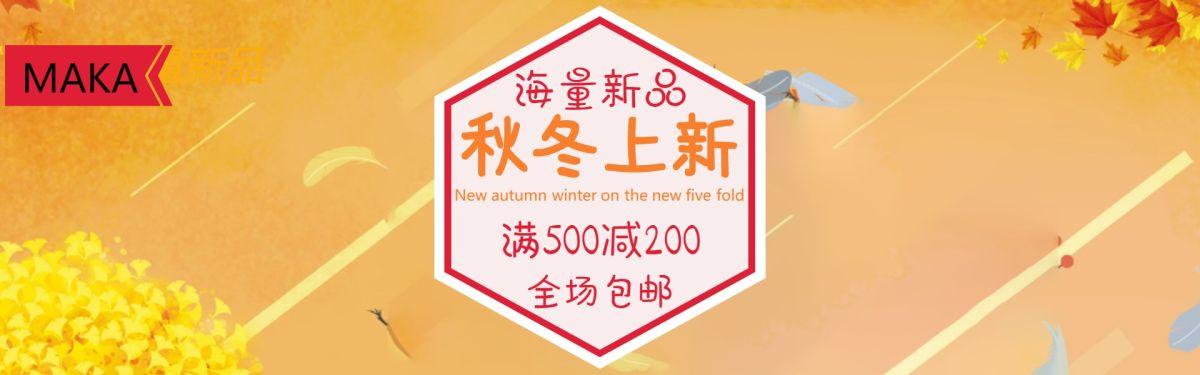 简约大气秋冬新品上新电商banner