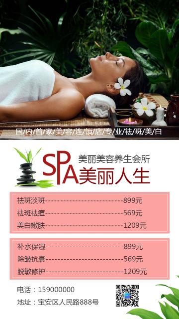 美容院美容SPA会所促销宣传小清新风海报