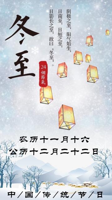传统节日节气冬至日日历日签心情祝福