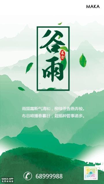 谷雨二十四节气海报 宣传促销打折通用 二维码朋友圈贺卡创意海报手机海报