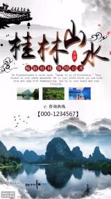 水墨中国风桂林山水旅游宣传海报