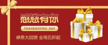 感恩节有礼微信公众号封面大图