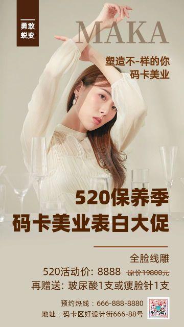 灰色简约风美容美业美发美体节日促销宣传海报