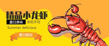 手绘风小龙虾公众号首图