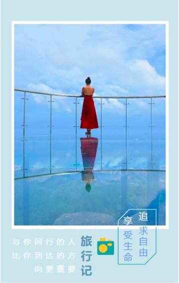 文艺清新旅行相册/日系旅行相册/个人写真纪念册旅行相册H5
