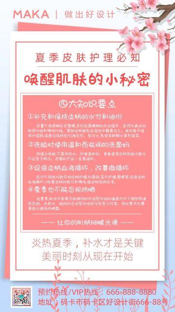 粉色简约风美容美发美业知识科普宣传海报