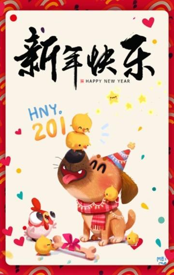 2018新年祝福狗年大吉除夕小年新春快乐