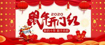 2020鼠年新春开门红红色大气通用公众号封面