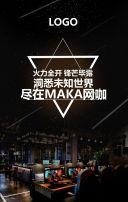 酷炫到爆 创意无限 网咖宣传/企业宣传/咖啡厅/KTV/酒店/夜店/舞厅/动感/英雄联盟/王者荣耀/