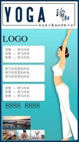扁平化 健身瑜伽海报