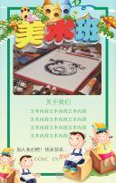 卡通俏皮可爱儿童绘画/美术暑期培训班招生