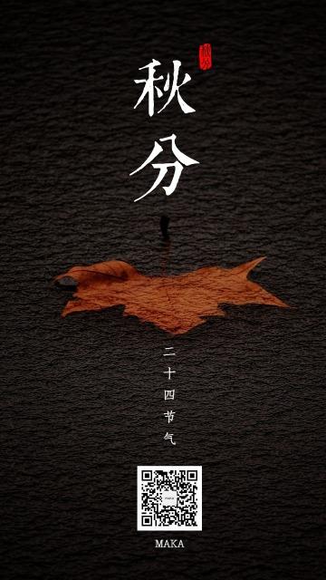 秋分时节二十四节气金气秋分秋分到秋分三候